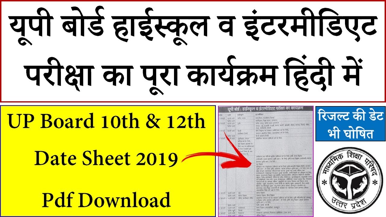High School Time Table 2016 Pdf