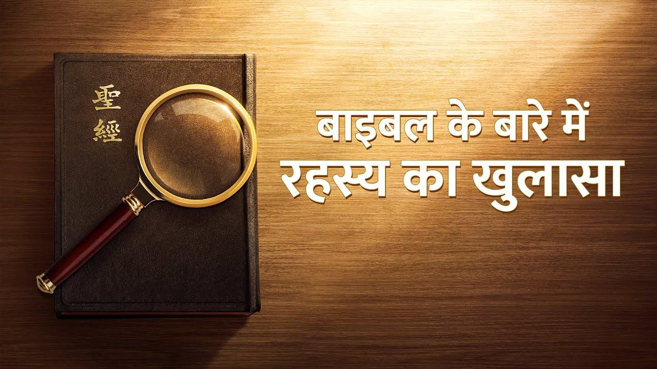 Gospel of the Return of Jesus   Hindi Christian Movie Trailer  