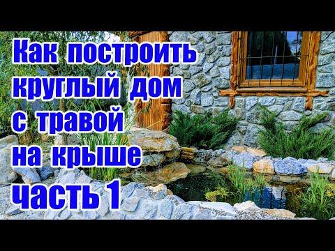 Как построить круглый дом с травой на крыше (часть 1)