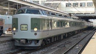 JR東日本 189系N102編成 快速おはようライナー 長野駅回送発車