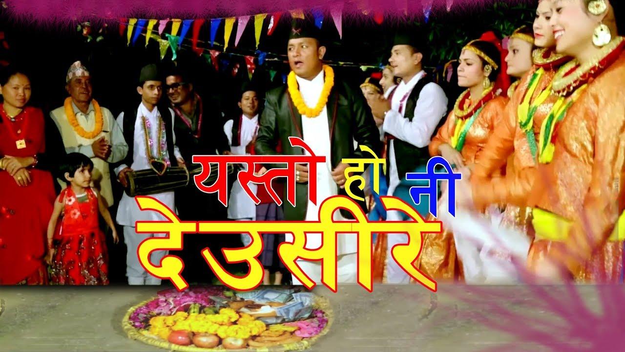 New Deusi Bhailo Song Deusi Re Bhana New Tihar Song Tilak
