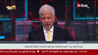 وزير الخارجية يبحث اليوم بالقاهرة مع نظيره الإماراتي القضايا المشتركة