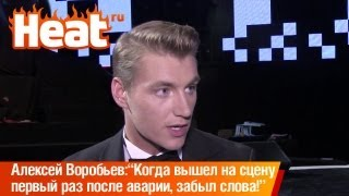 Алексей Воробьёв: