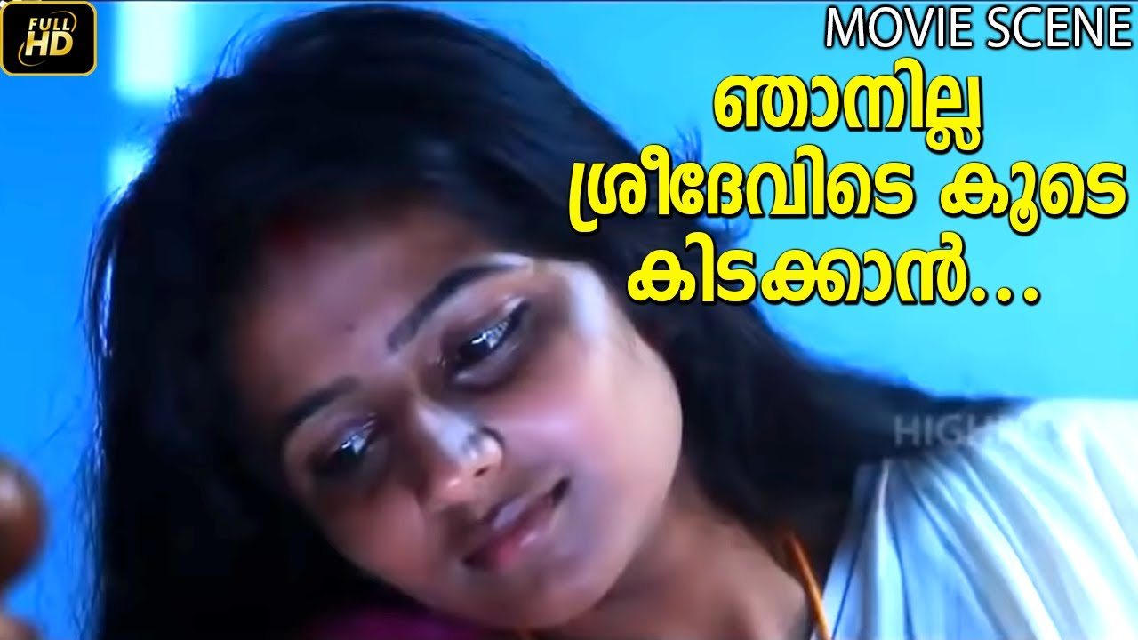 Download Malayalam Movie clip swaha
