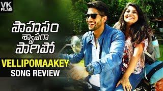 Vellipomaakey Song   Review   Saahasam Swaasaga Saagipo Telugu Movie   Naga Chaitanya   AR Rahman