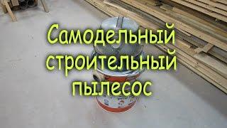 видео Как выбрать строительный пылесос: компоновка устройства