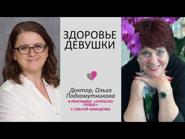 ЗДОРОВЬЕ ДЕВУШКИ - Доктор, Ольга Подхомутникова, в программе