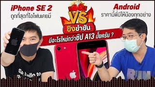 iPhone SE 2 vs Android ราคาเท่ากัน คุณจะเลือกอะไร ?