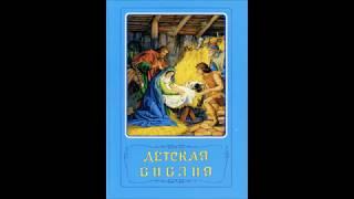 Детская Библия 14  Три Божиих вестника у Авраама