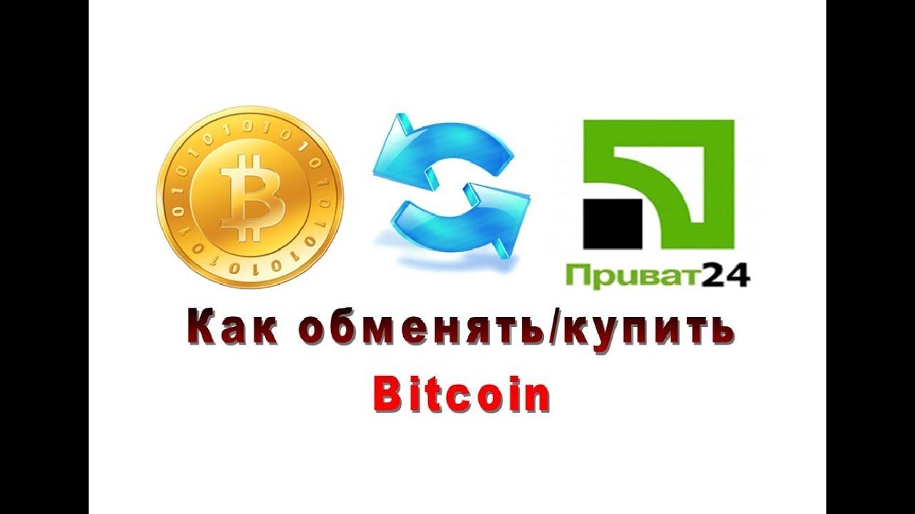 Обмен приват24 на биткоин форекс кто сколько заработал отзывы