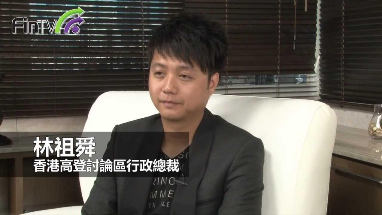 專訪高登討論區CEO林祖舜:『我偶像是王維基』 - YouTube