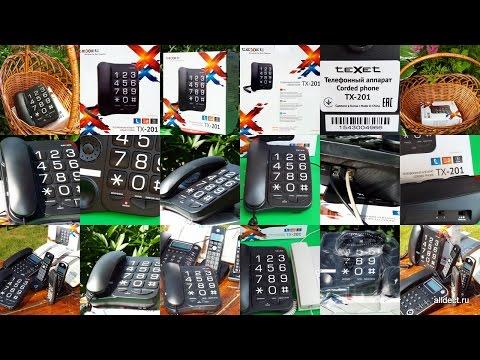 TeXet ТХ-201: видео обзор стационарного проводного телефона с Большими Кнопками