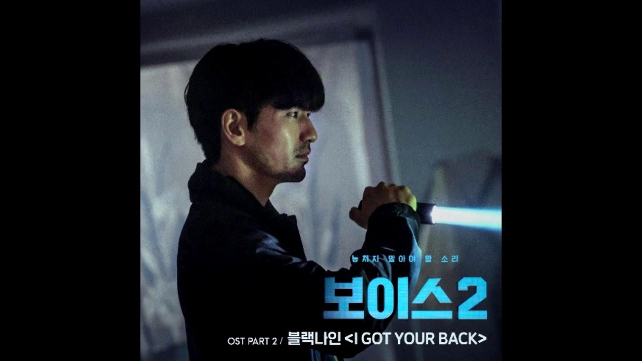 블랙나인 - I Got Your Back [보이스2 OST Part.2]