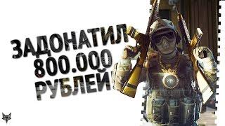 Задонатил 800 ТЫСЯЧ РУБЛЕЙ в Warface и выбил весь золотой донат!!!