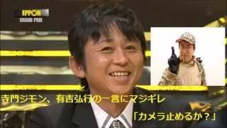 2014年12月31日 寺門ジモン、有吉弘行の一言にマジギレ「カメラ止めるか...
