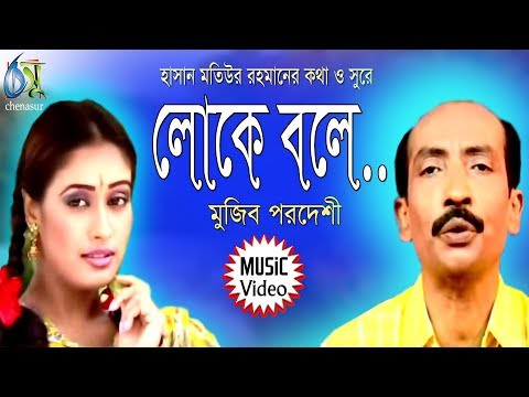 Loke Bole [ লোকে বলে ] Mujib Pordeshi । Bangla New Folk Song