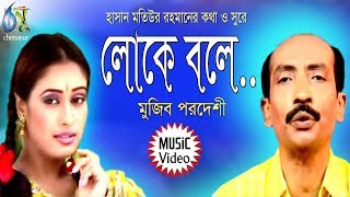 Loke Bole । Mujib Pordeshi । Bangla New Folk Song