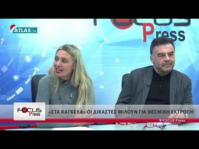 FOCUS PRESS ΜΕΡΟΣ 2 - 4-1-2019 - ΧΑΡΙΣΗΣ, ΜΠΙΚΟΣ, ΒΑΛΑΝΗ
