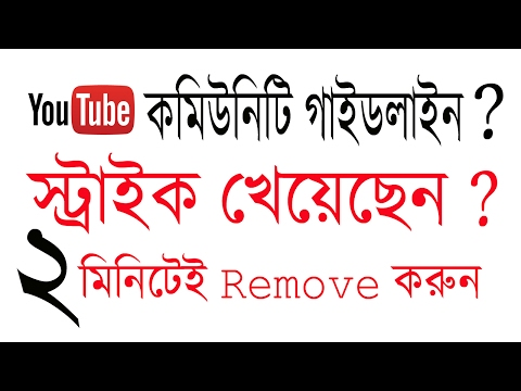 How to Remove/Appeal YouTube Community Guidelines Strikes for Playlist | Bangla Tutorial 2017