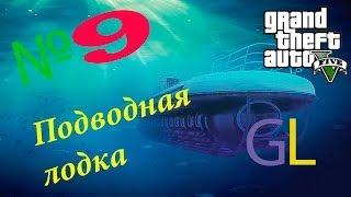 """GTA 5 Online #9 """"Подводная Лодка"""""""