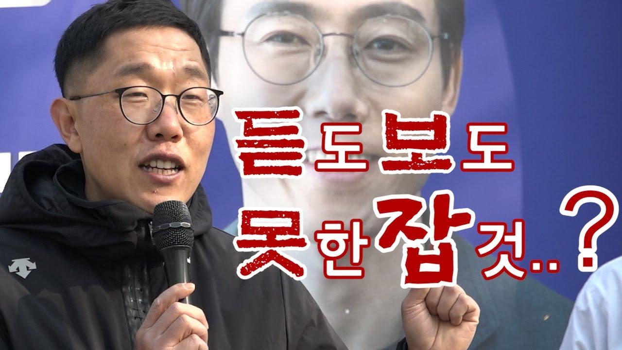 """10년지기 오태양 후보 유세현장에 놀러온 #김제동 """"우린 듣.보.잡 ..."""