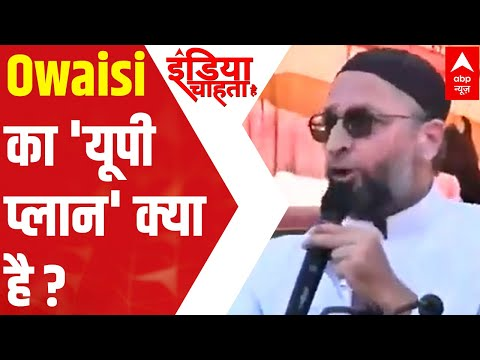 UP assembly elections 2022: Understand the significance of Owaisi's entry | ICH
