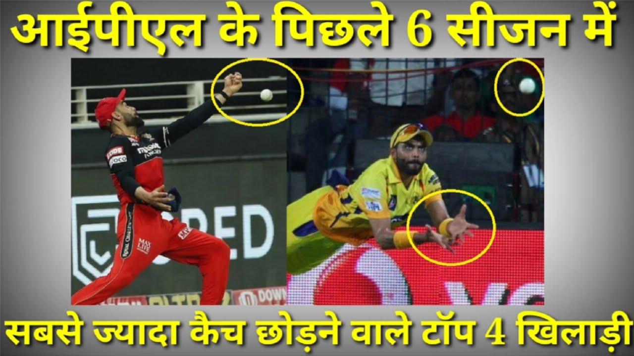 आईपीएल के पिछले 6 सीजन में सबसे ज्यादा कैच छोड़ने वाले टॉप 4 खिलाड़ी,