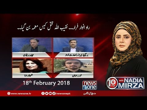 10pm with Nadia Mirza | 18-February-2018 |  Brig(R) Haris Nawaz | Mujahid Barelvi | Shehla Raza |