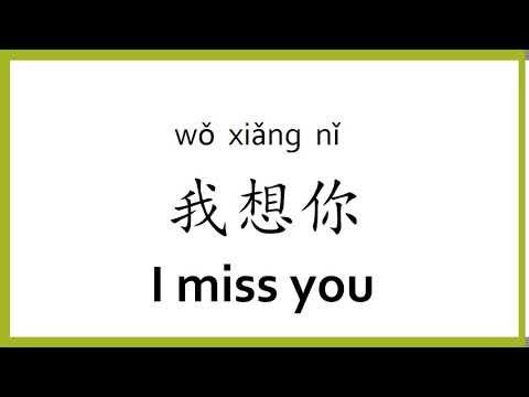 How To Say I Miss You In Chinese Mandarinchinese Easy Learning