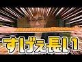 【東京土産】東京タワーカツ!すげぇ長ぇ!インスタ映えしそう。