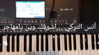 انس التركي .تعليم اغنية حاتم العراقي يامهاجر