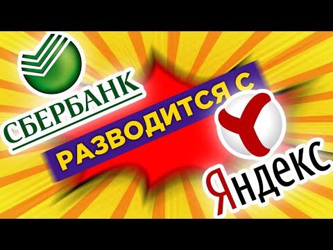 Сбербанк разводится с Яндекс. Протесты в США. Отчет Аэрофлота / Новости