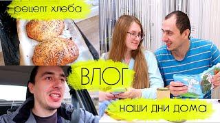 ВЛОГ Леши и Алины покупки в детском мире и магазине Светофор рецепт домашнего хлеба