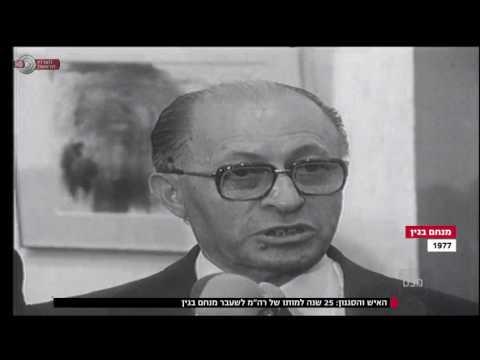 מבט - 25 שנים למותו של ראש הממשלה לשעבר מנחם בגין
