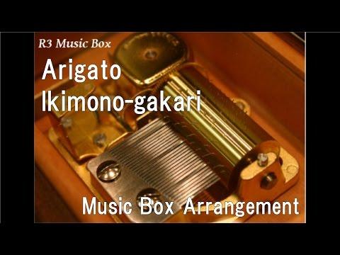 Arigato/Ikimono-gakari [Music Box]
