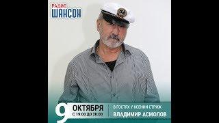 Владимир Асмолов в гостях у Ксении Стриж Стриж Тайм Радио Шансон