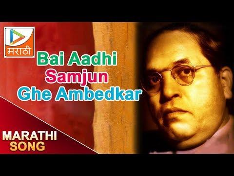Marathi Songs 2015 Hits New | Bai Aadhi Samjun Ghe Ambedkar | Latest Marathi Songs | Jungi Muqabala
