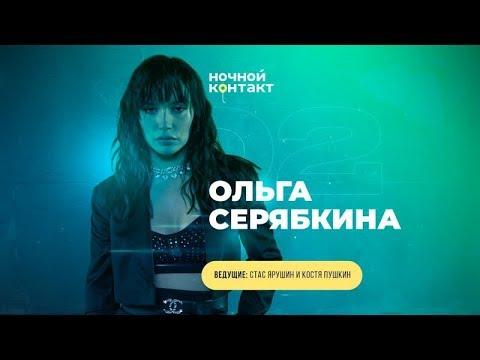 Шоу «Ночной Контакт» сезон 5 выпуск 2 (в гостях: Ольга Серябкина) #НочнойКонтакт