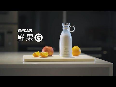 來來相機 G-PLUS 鮮果G-隨身果汁機(FM001)/防水設計/可水洗/智能定時/安全鎖設計 現貨 粉色