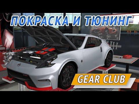 Gear Club - Покраска и тюнинг (ios) #3