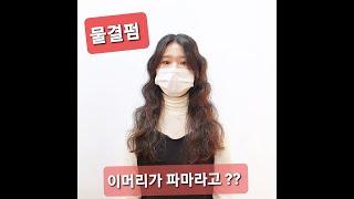 강북 미용실 [보아스 헤어] **수석 제인** #물결펌