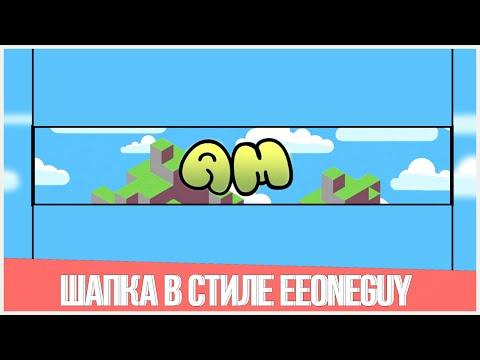 видео: Шапка для канала в стиле eeoneguy / УРОКИ photoshop