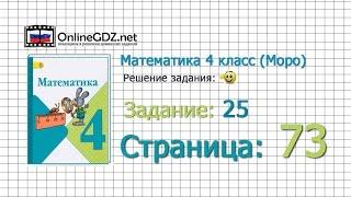 Страница 73 Задание 25 – Математика 4 класс (Моро) Часть 1