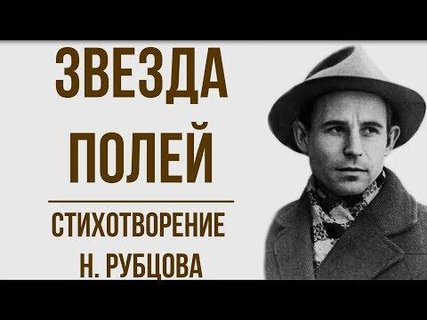 «Звезда полей» Н. Рубцов. Анализ стихотворения