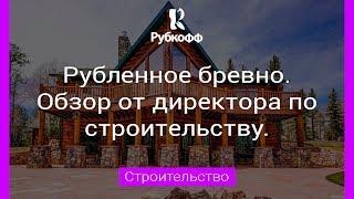 ДОМ ИЗ РУБЛЕННОГО БРЕВНА - Обзор от директора по строительству! [0+]