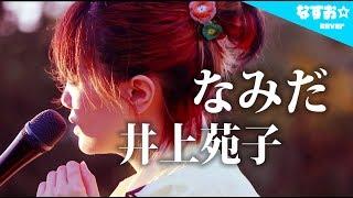 なすお☆1stミニアルバムちょっとだけ聴く? ▷   https://youtu.be/VTg7c...