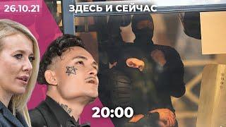 Моргенштерн извинился за слова о Дне Победы. Задержания в Беларуси. «Золото скифов» отдают Украине