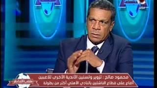 كابتن محمود صالح مدير قطاع الناشئين بالنادى الاهلى فى حوار صريح مع اسلام الشاطر