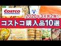 ???????????2020?3??2? ?????????????????????COSTCO JAPAN