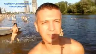 видео Развлечения в Украине